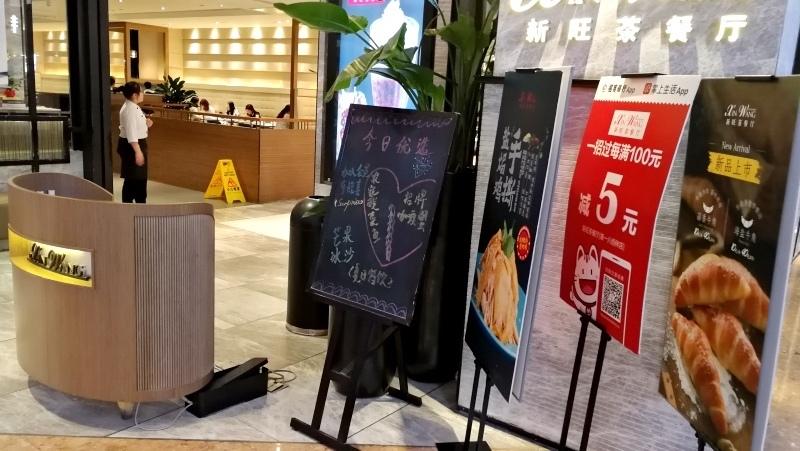 上海八佰伴-新旺茶餐廳-2.jpg