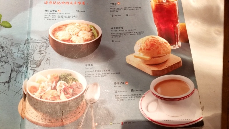 上海八佰伴-新旺茶餐廳-4.jpg