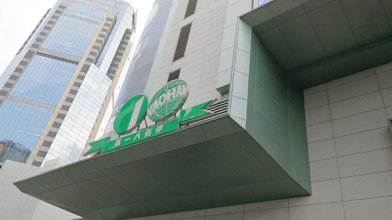 0上海八佰伴-新旺茶餐廳.jpg