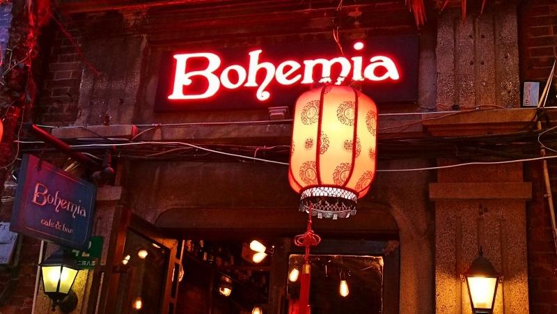 1上海田子坊Bohemia-71.jpg