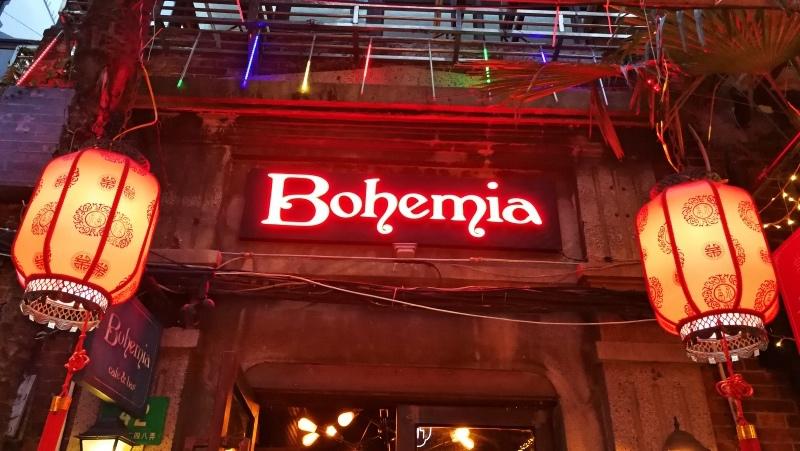 1上海田子坊Bohemia-70.jpg