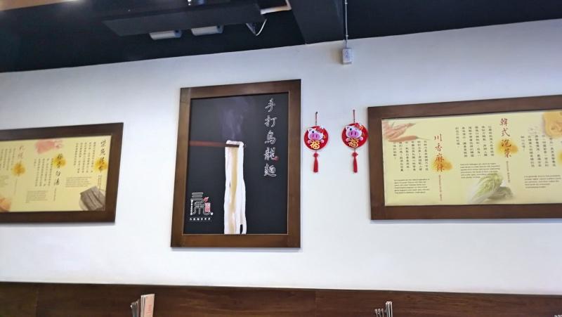 3-1桃園平鎮環南路三禾手打麵-24.jpg