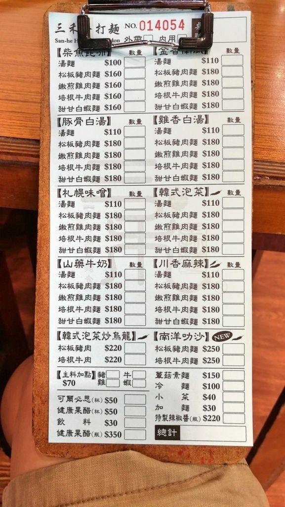 4-1桃園平鎮環南路三禾手打麵-15.jpg