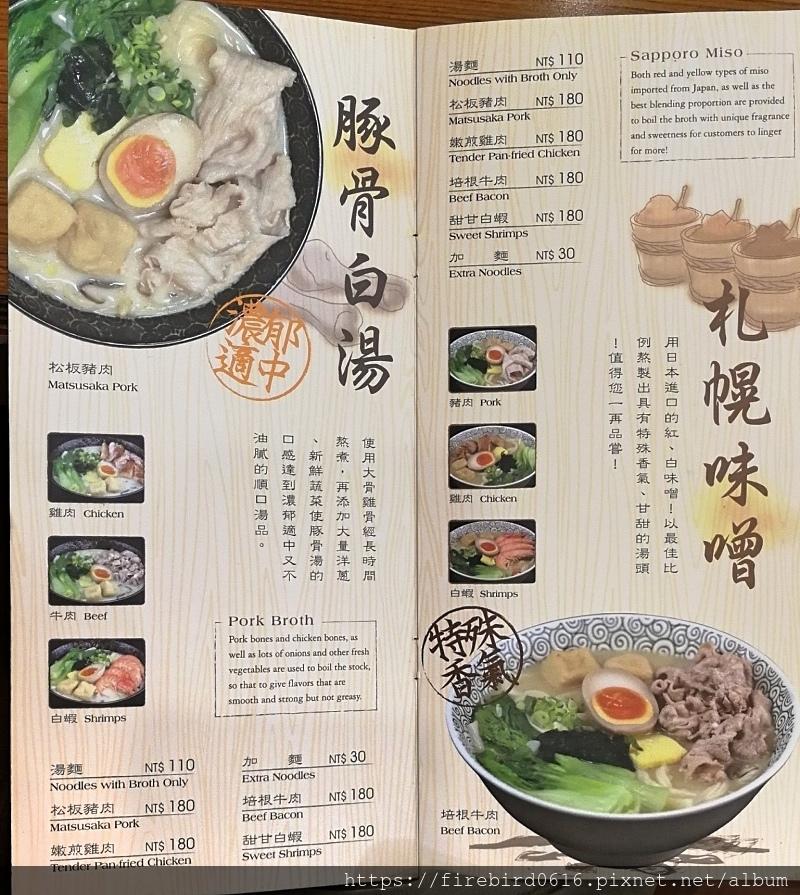 9桃園平鎮環南路三禾手打麵-10.jpg