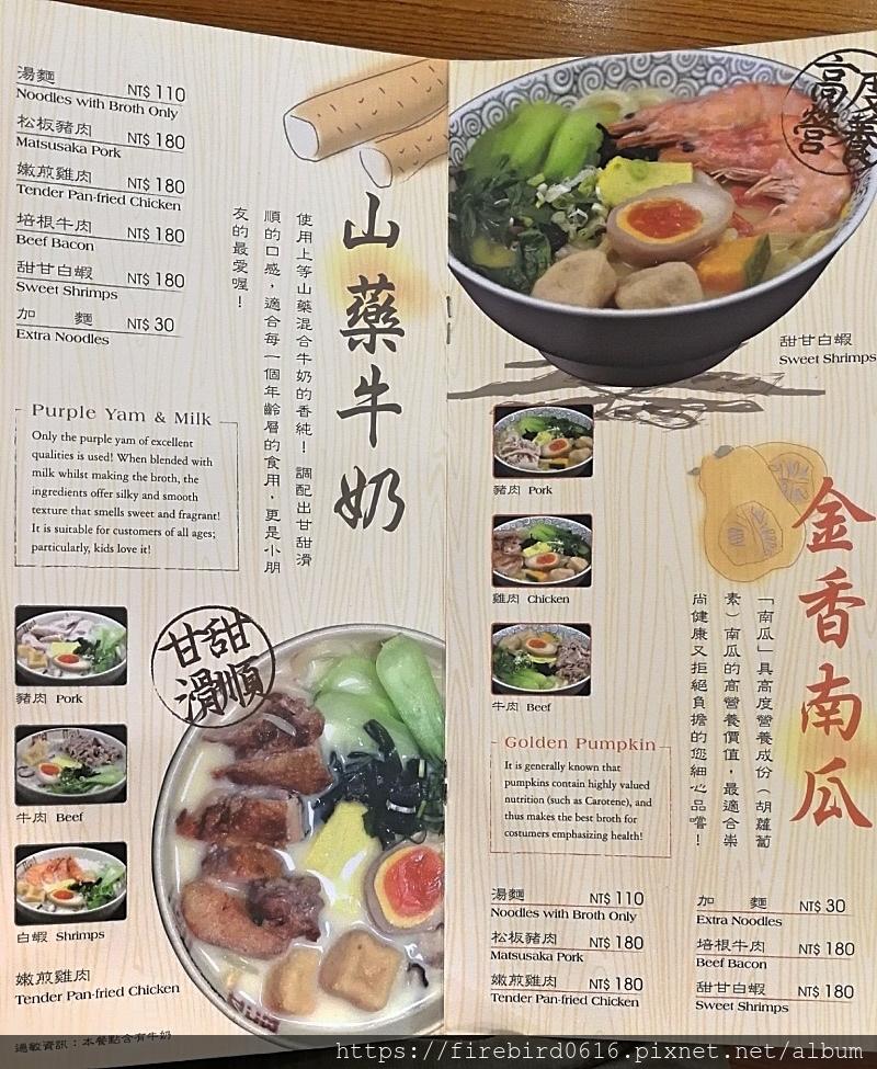 9桃園平鎮環南路三禾手打麵-11.jpg