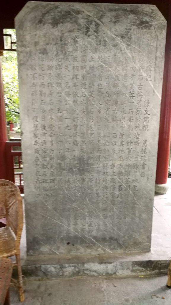 2杭州古蹟行-20.jpg