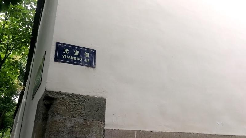 3杭州古蹟行-34.jpg