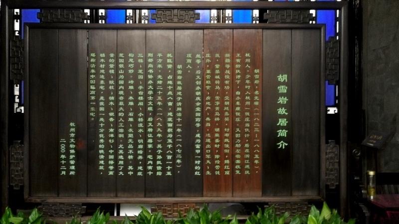 4杭州古蹟行-42.jpg