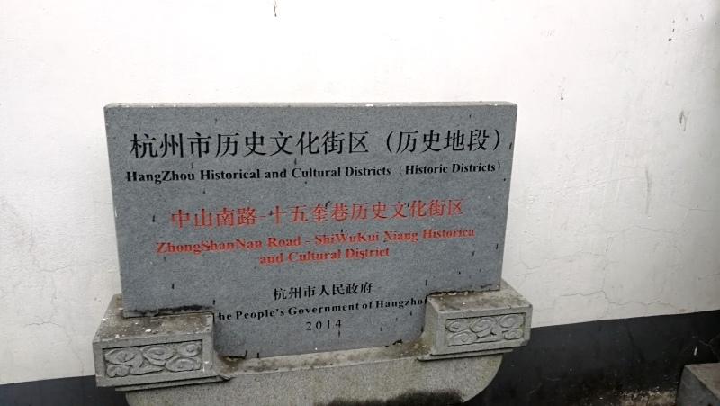 7杭州古蹟行-89.jpg