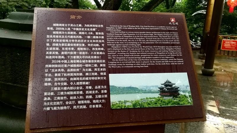 7杭州古蹟行-97.jpg