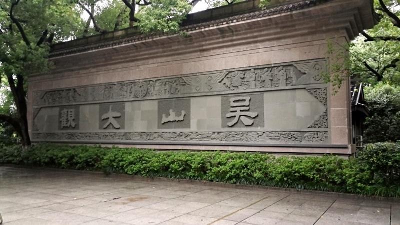 7杭州古蹟行-94.jpg
