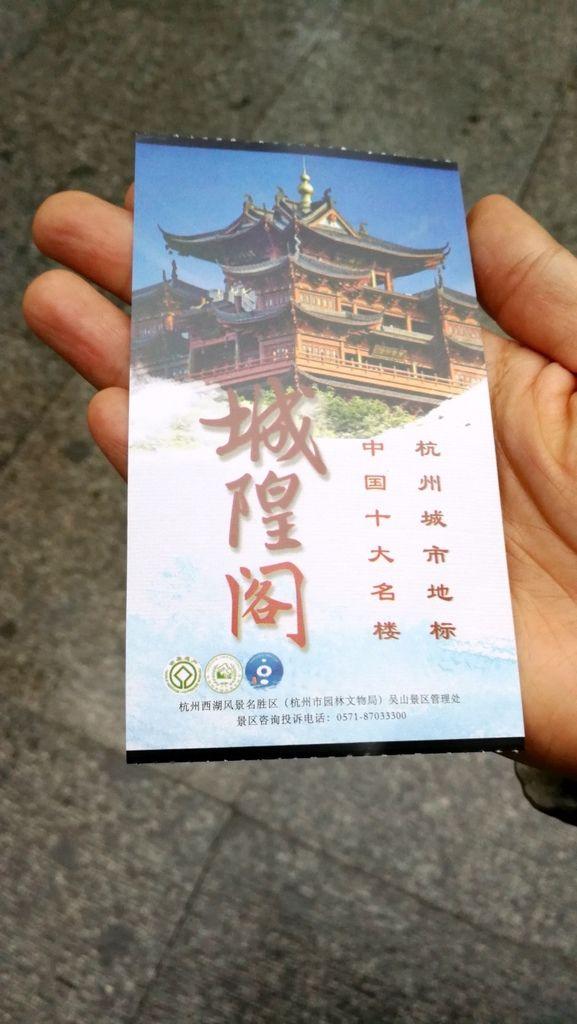 7杭州古蹟行-98.jpg
