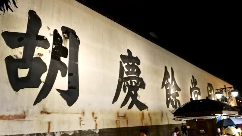 8杭州古蹟行-119.jpg