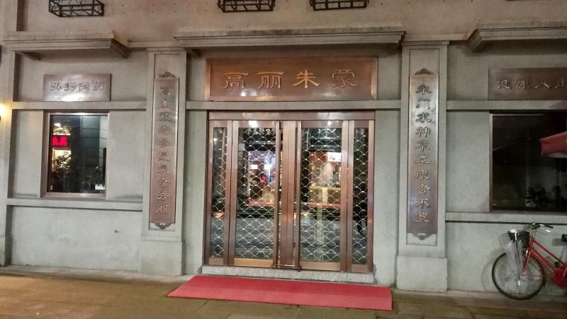 9杭州古蹟行-135.jpg