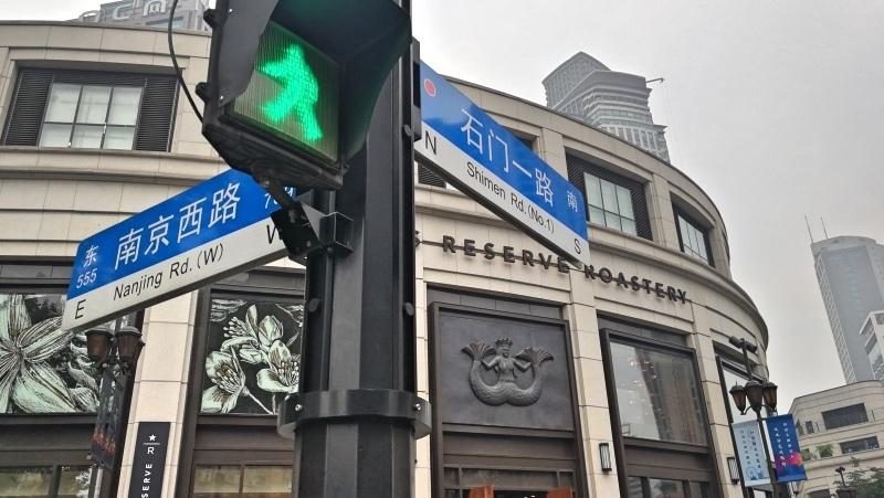 1-1上海星巴克咖啡-4.jpg