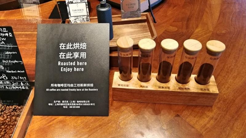 2-9-1上海星巴克咖啡-16.jpg
