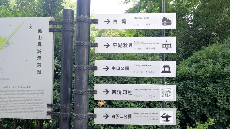 6-1杭州自由行-西湖-62.jpg