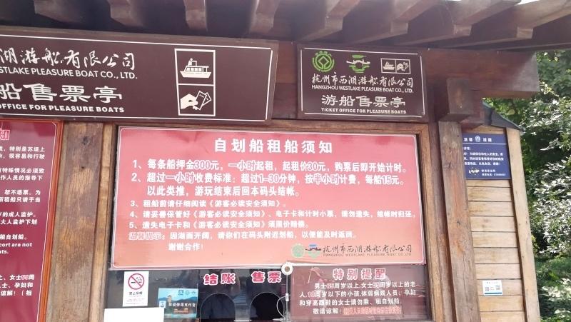 9杭州自由行-西湖-3.jpg