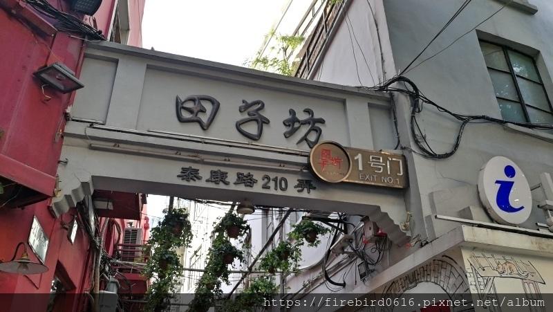 8-1豫園-南京東路-田子坊-27.jpg