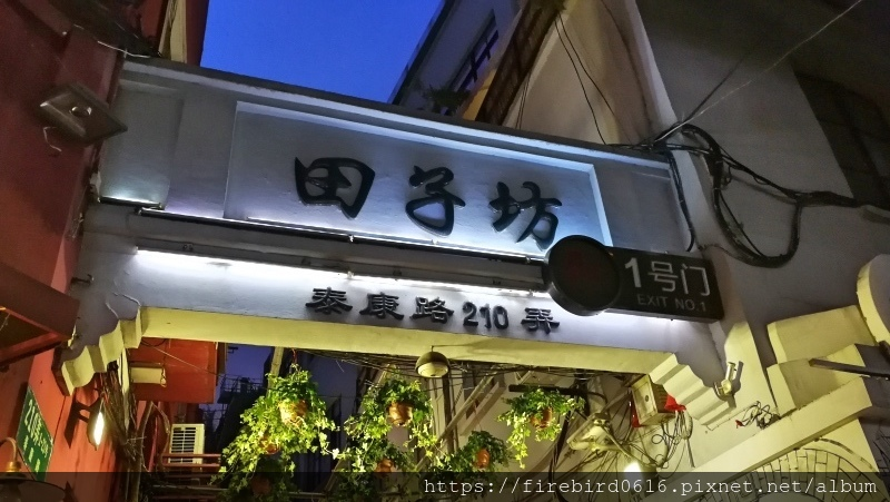 8-1豫園-南京東路-田子坊-41.jpg