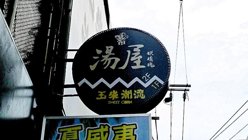 1鐵炭魂湯屋-1.jpg