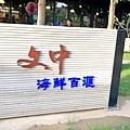 0桃園文中海鮮百燴-8.jpg