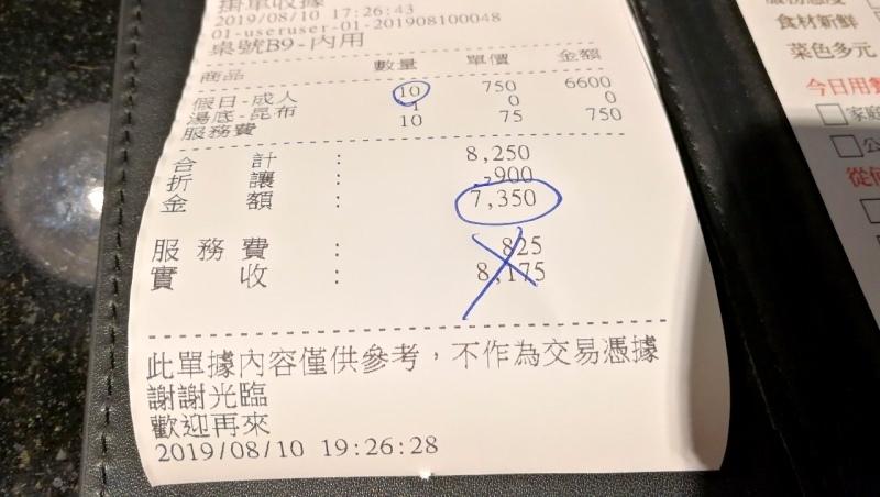 2-10桃園文中海鮮百燴-89.jpg