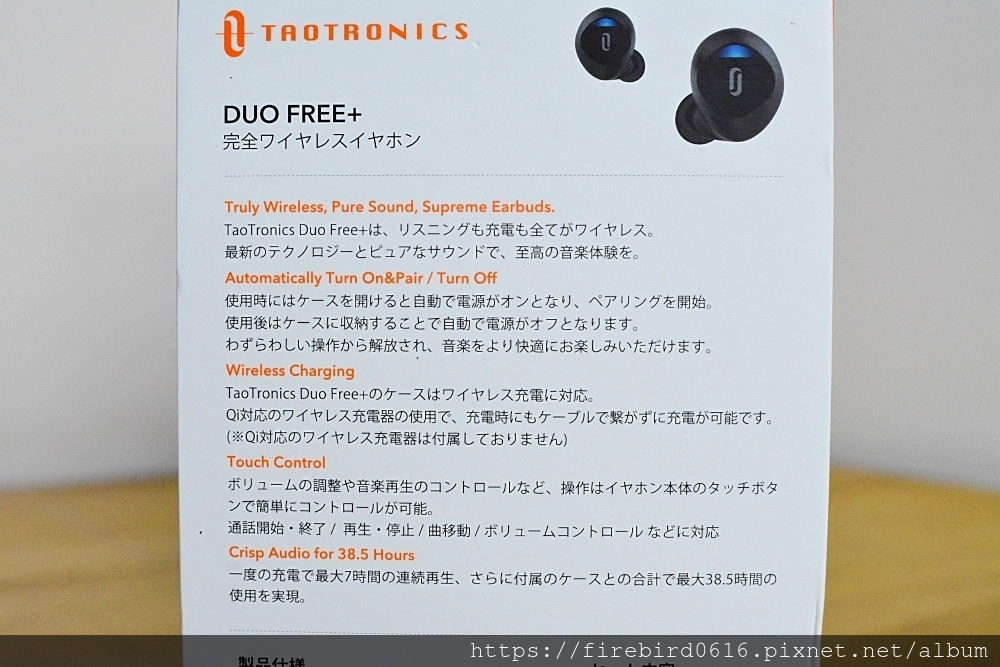 1-4Taotronics-Duo-Free-8.jpg