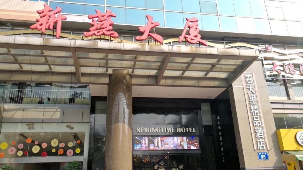 1廣州燕塘春天裡酒店-50.jpg