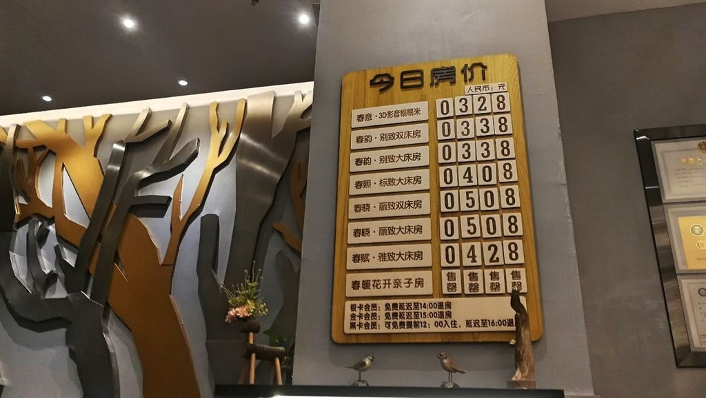 2-2廣州燕塘春天裡酒店-5.jpg
