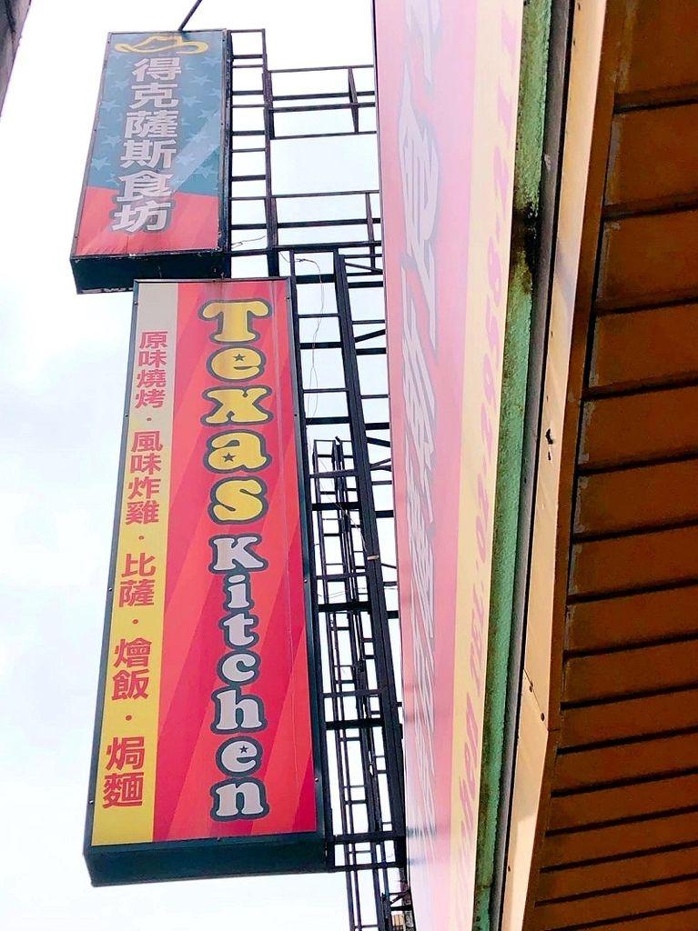 1-1板橋中山路-得客薩斯牛排-3.jpg