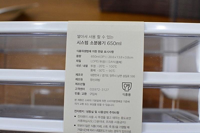 2-3韓國昌信冰箱收納組合A-21.jpg