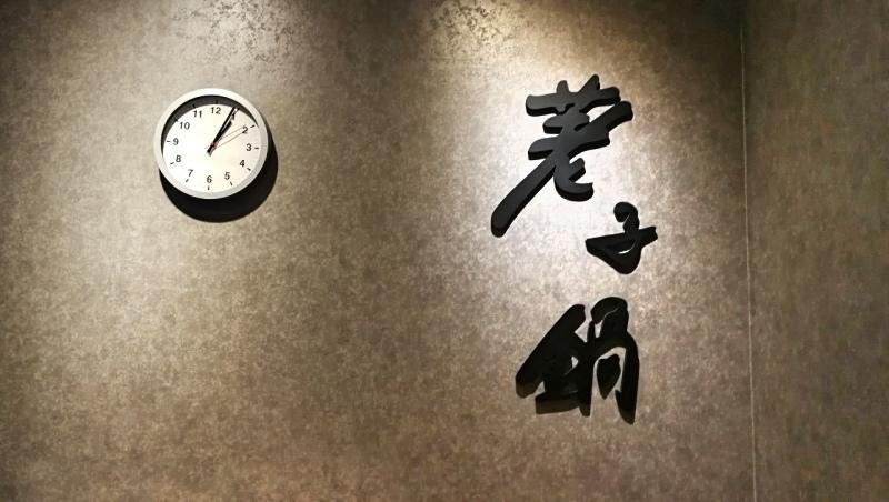 2-0中壢中原家樂福-荖子鍋-4.jpg