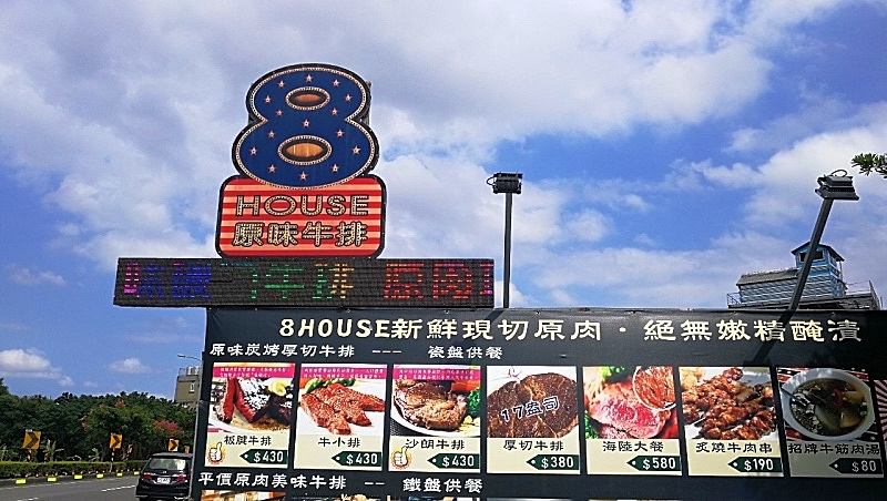 1-1桃園-中壢-民族路-8house原味牛排-1.jpg