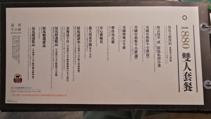 3台中公益路屋麻燒肉-7.jpg