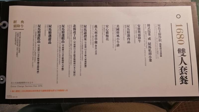 3台中公益路屋麻燒肉-6.jpg