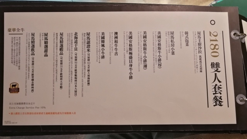 3台中公益路屋麻燒肉-11.jpg