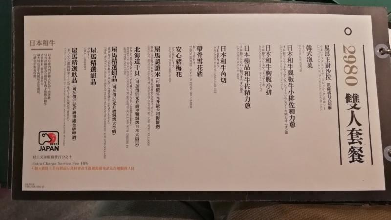 3台中公益路屋麻燒肉-9.jpg