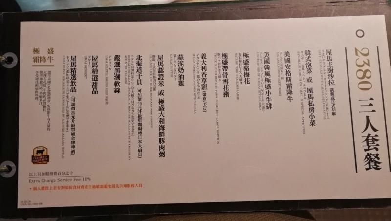 3台中公益路屋麻燒肉-12.jpg