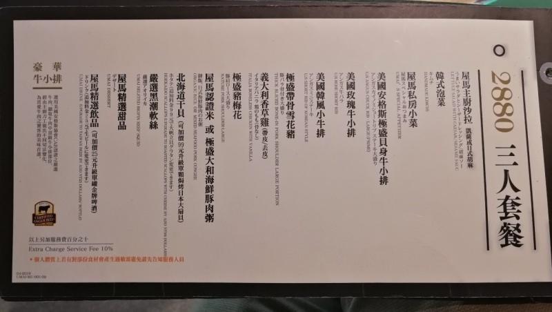 3台中公益路屋麻燒肉-13.jpg