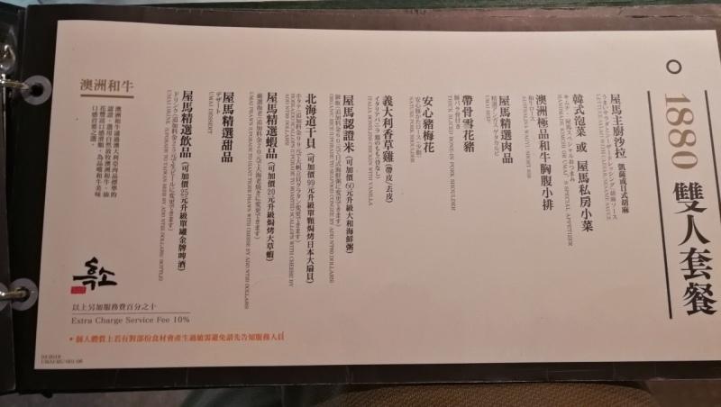 3台中公益路屋麻燒肉-8.jpg