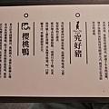 3台中公益路屋麻燒肉-17.jpg