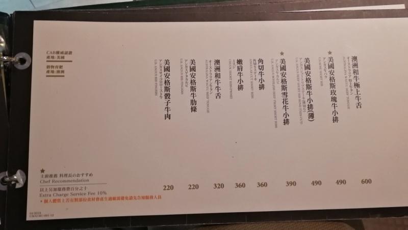 3台中公益路屋麻燒肉-16.jpg