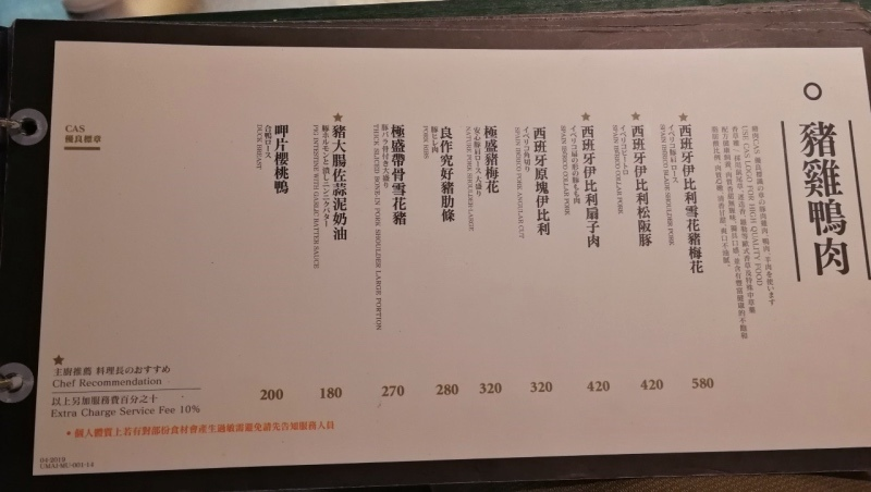 3台中公益路屋麻燒肉-18.jpg