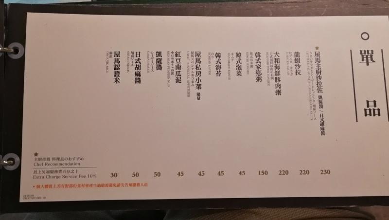 3台中公益路屋麻燒肉-22.jpg