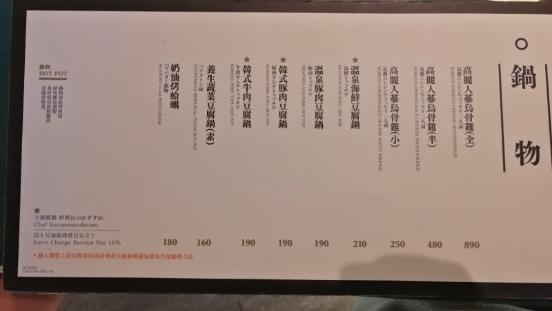 3台中公益路屋麻燒肉-23.jpg