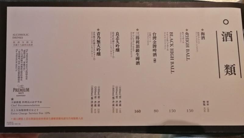 3台中公益路屋麻燒肉-29.jpg