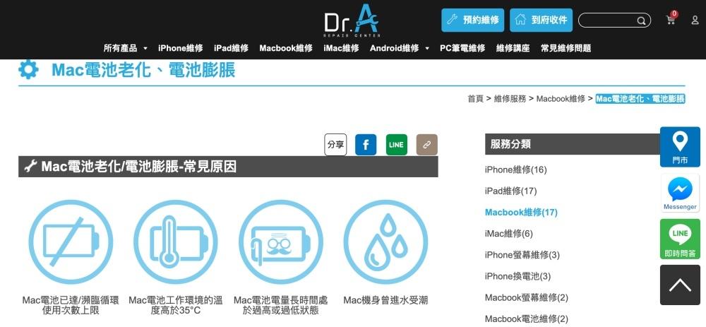 台北MacBook維修-Mac電池老化原因