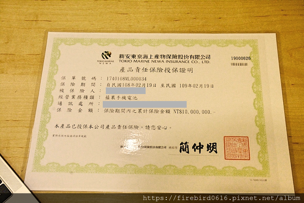 台北MacBook維修推薦-產品責任保險投保證明