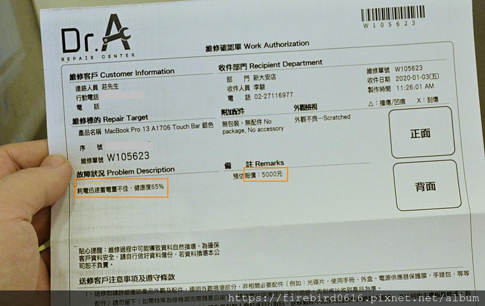 台北MacBook維修推薦-MacBook維修確認單